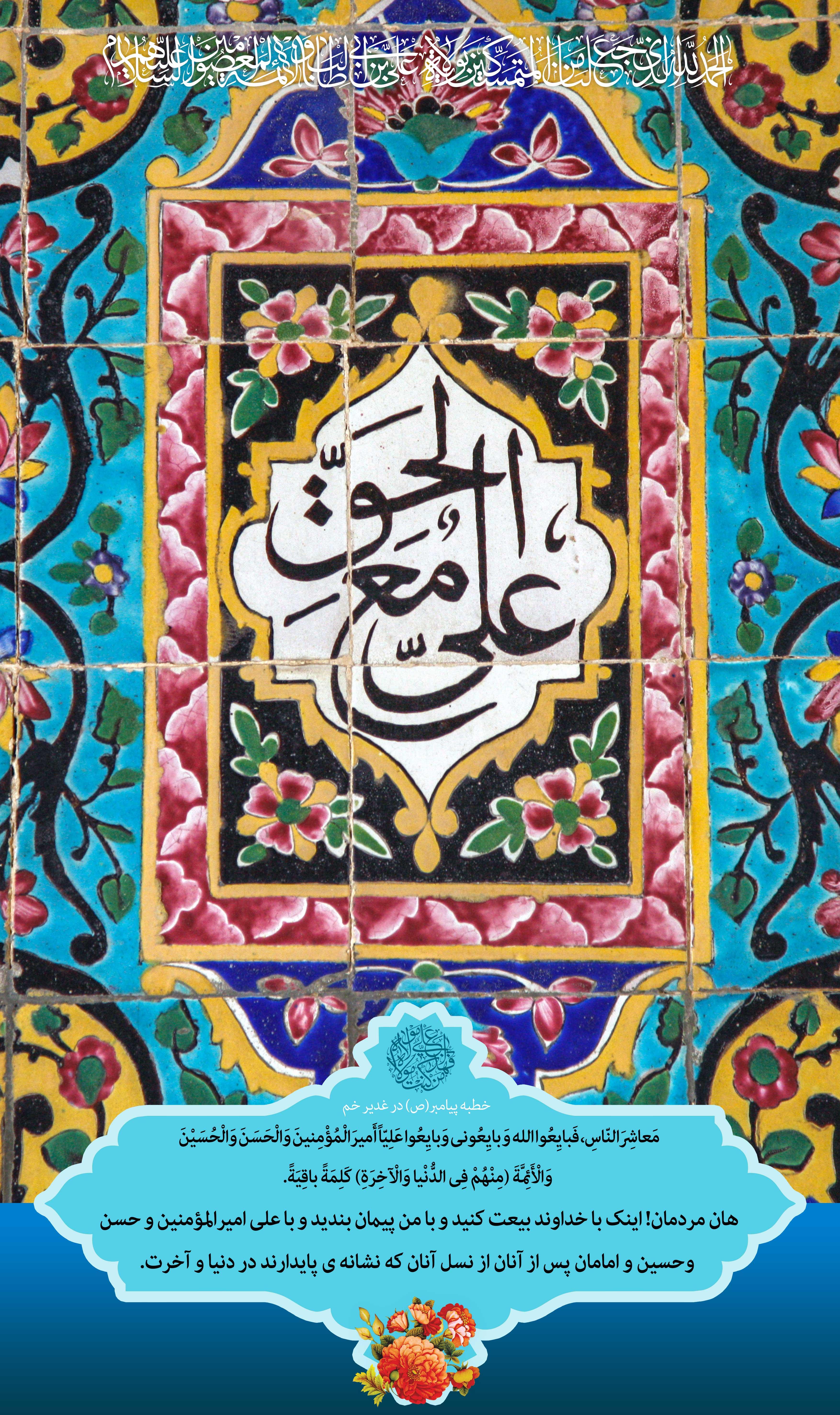 پوستر عید غدیر (2)