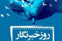 روز خبرنگار در اردستان