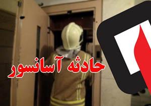 حادثه آسانسور