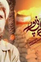 شهید ردانی پور