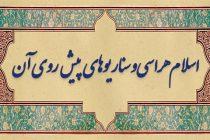 مقاله-اسلام-هراسی
