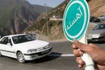 محدودیت+ترافیکی