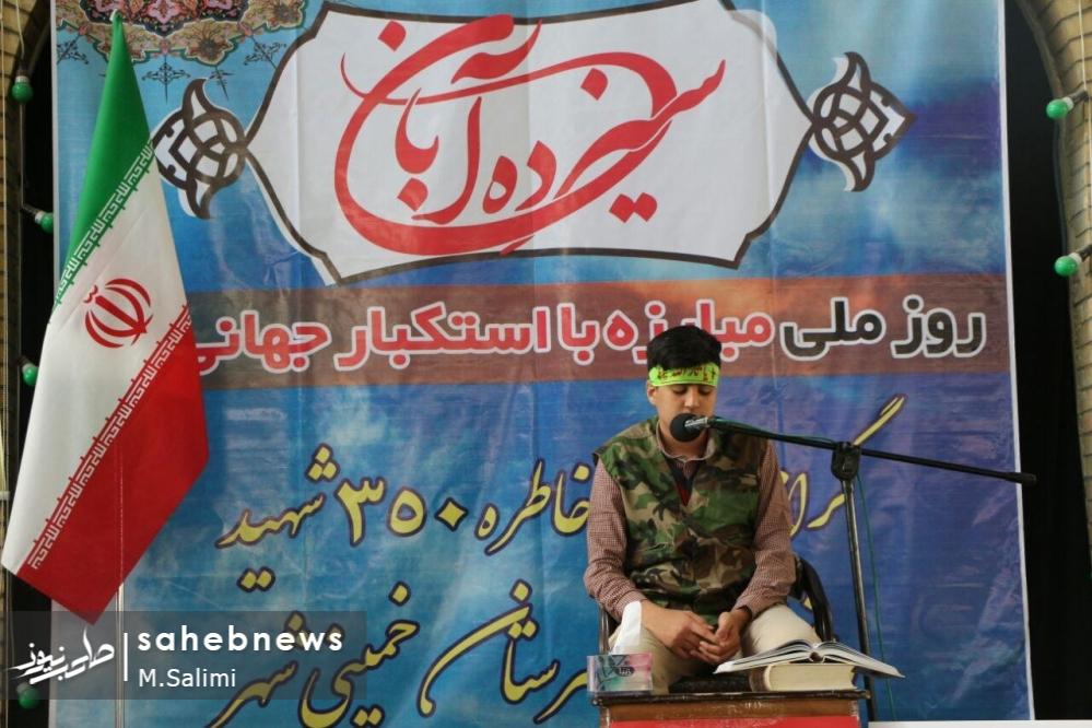 خمینی شهر - 13 آبان (12)
