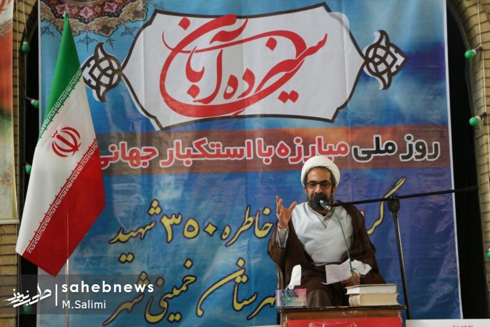 خمینی شهر - 13 آبان (3)