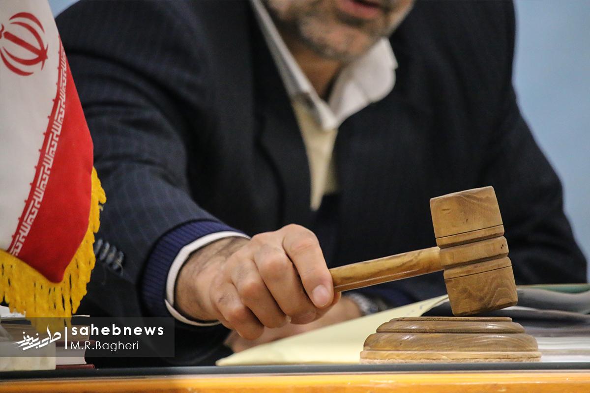 دادگاه اقتصادی (1)