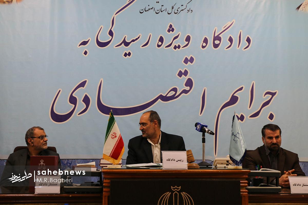 دادگاه ویژه جرایم اقتصادی اصفهان (1)