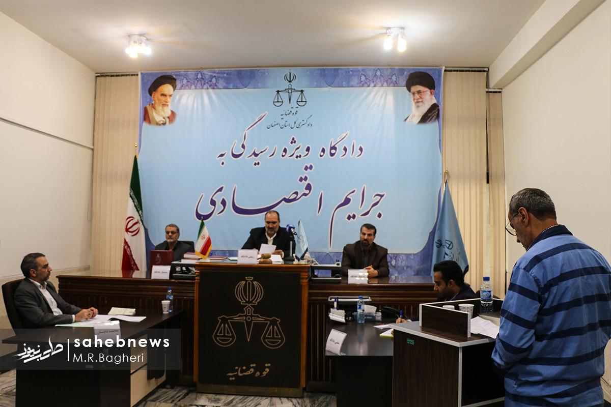 دادگاه ویژه جرایم اقتصادی اصفهان (13)