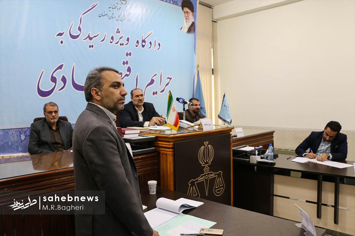 دادگاه ویژه جرایم اقتصادی اصفهان (26)
