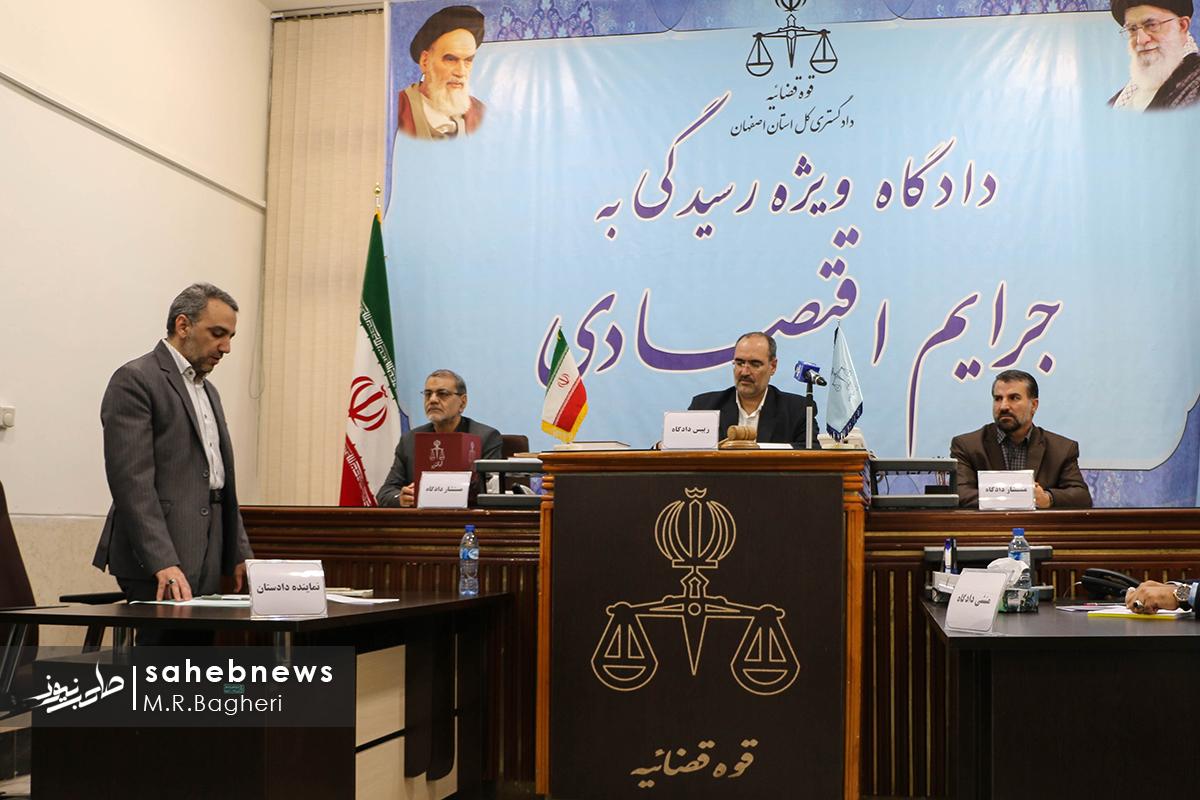 دادگاه ویژه جرایم اقتصادی اصفهان (5)