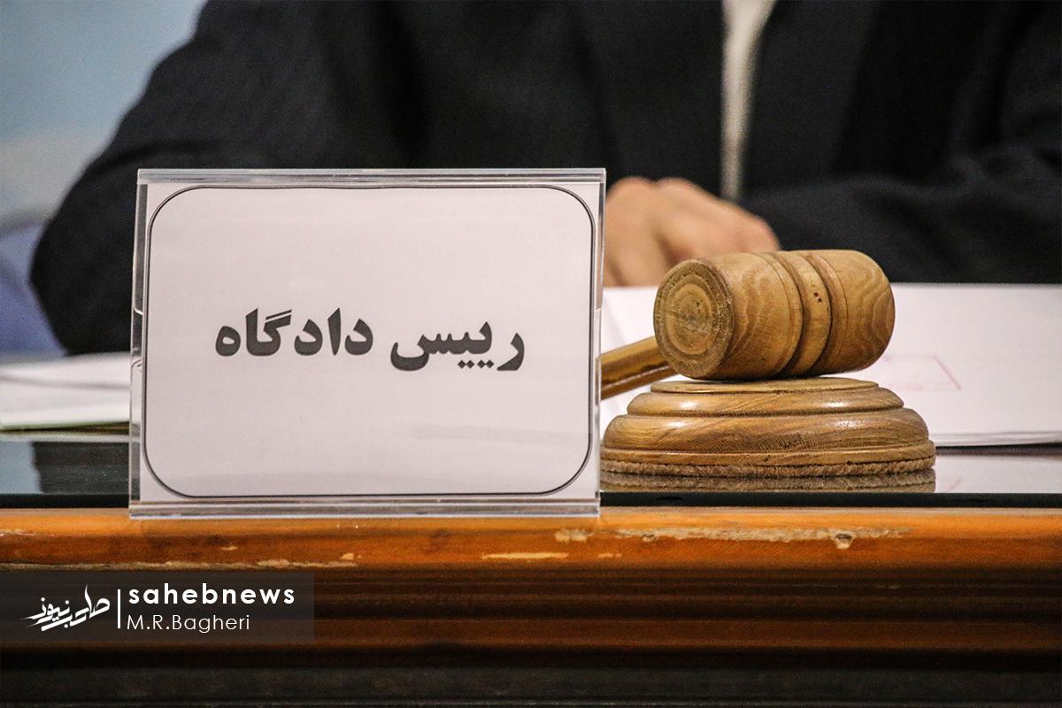 دادگاه ویژه جرایم اقتصادی اصفهان (6)