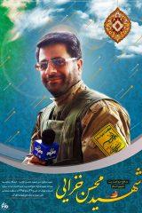شهید-محسن-خزایی