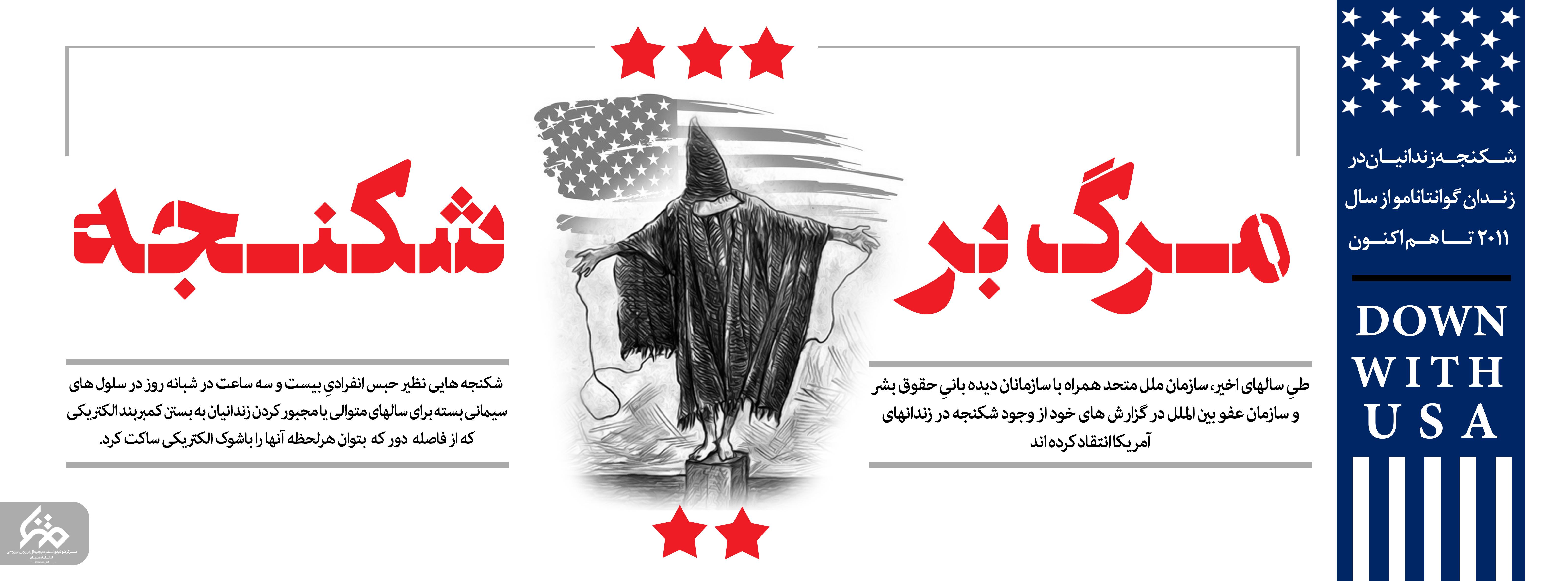 مرگ بر آمریکا (1)