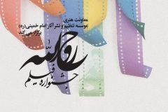 1457687284306_rooholah fest (1)-th3