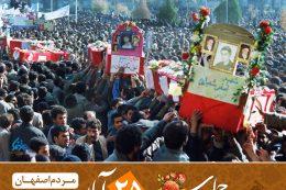 25 آبان اصفهان (2)