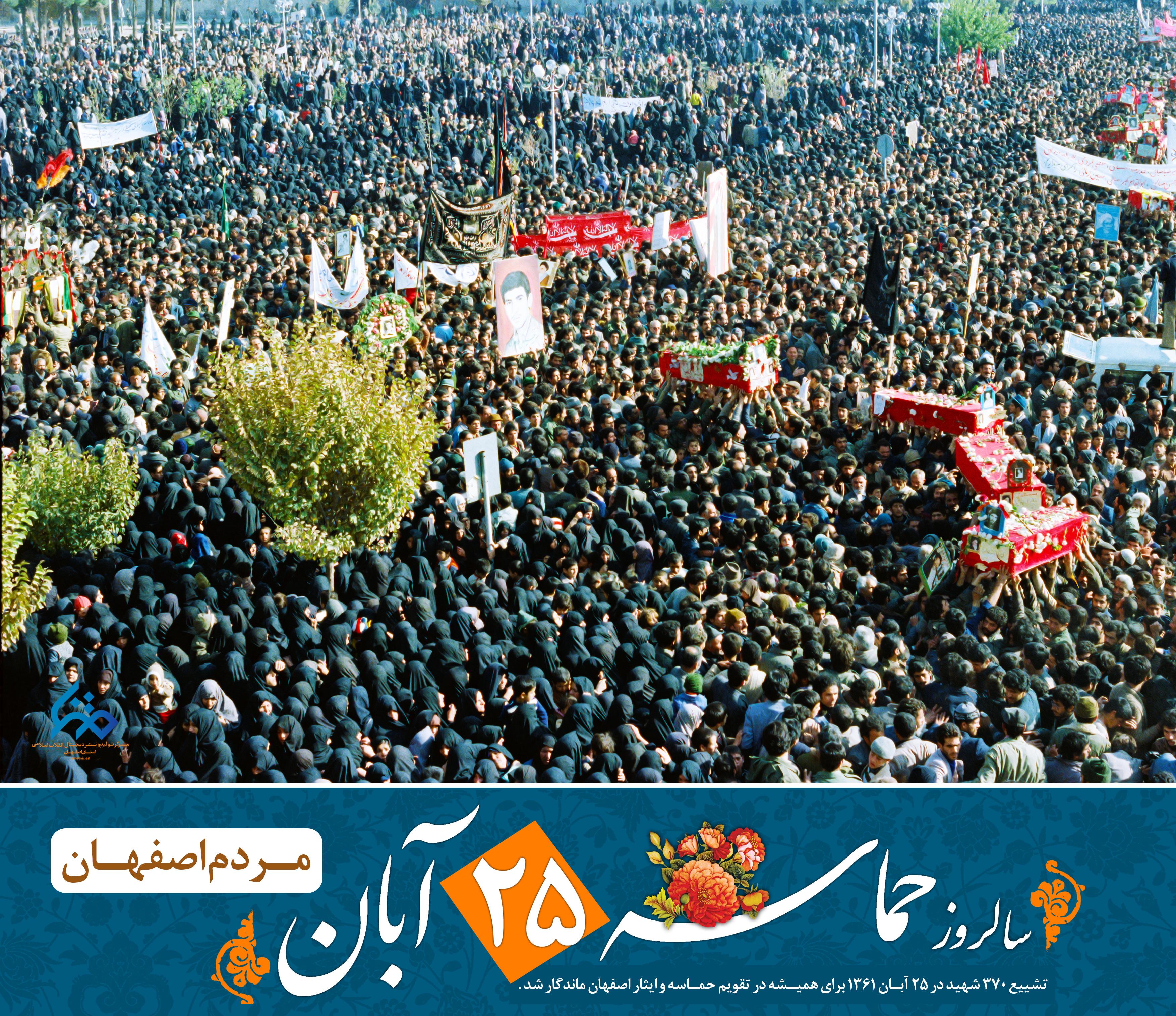 25 آبان اصفهان (3)
