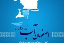 اصفهان آب ندارد