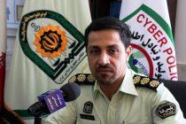 اصفهان-+رییس+پلیس+فتا