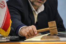 دادگاه-اقتصادی-1