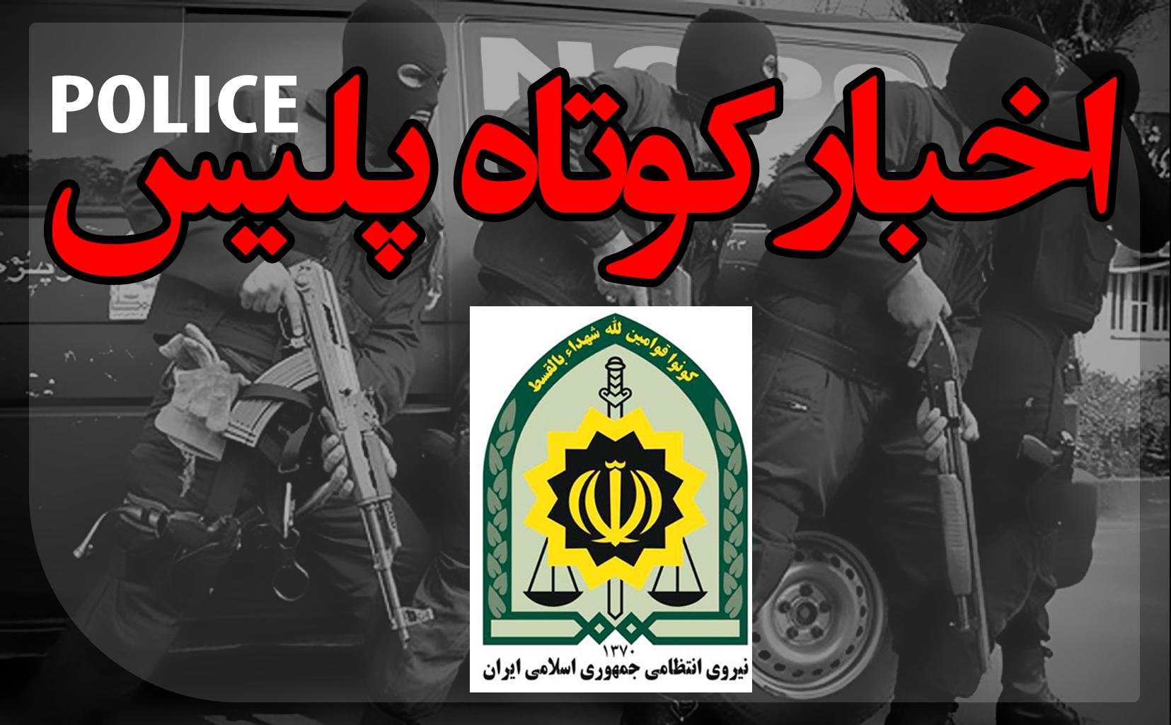 توقف محموله میلیاردی برنج قاچاق در گلوگاه شهید شرافت/ سارق احشام نایین دستگیرشد