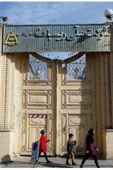 موزه بزرگ اصفهان