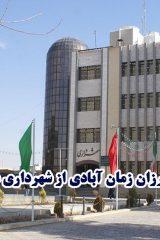 شهرداری-دولت-آباد