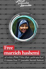 marzieh-hashemi