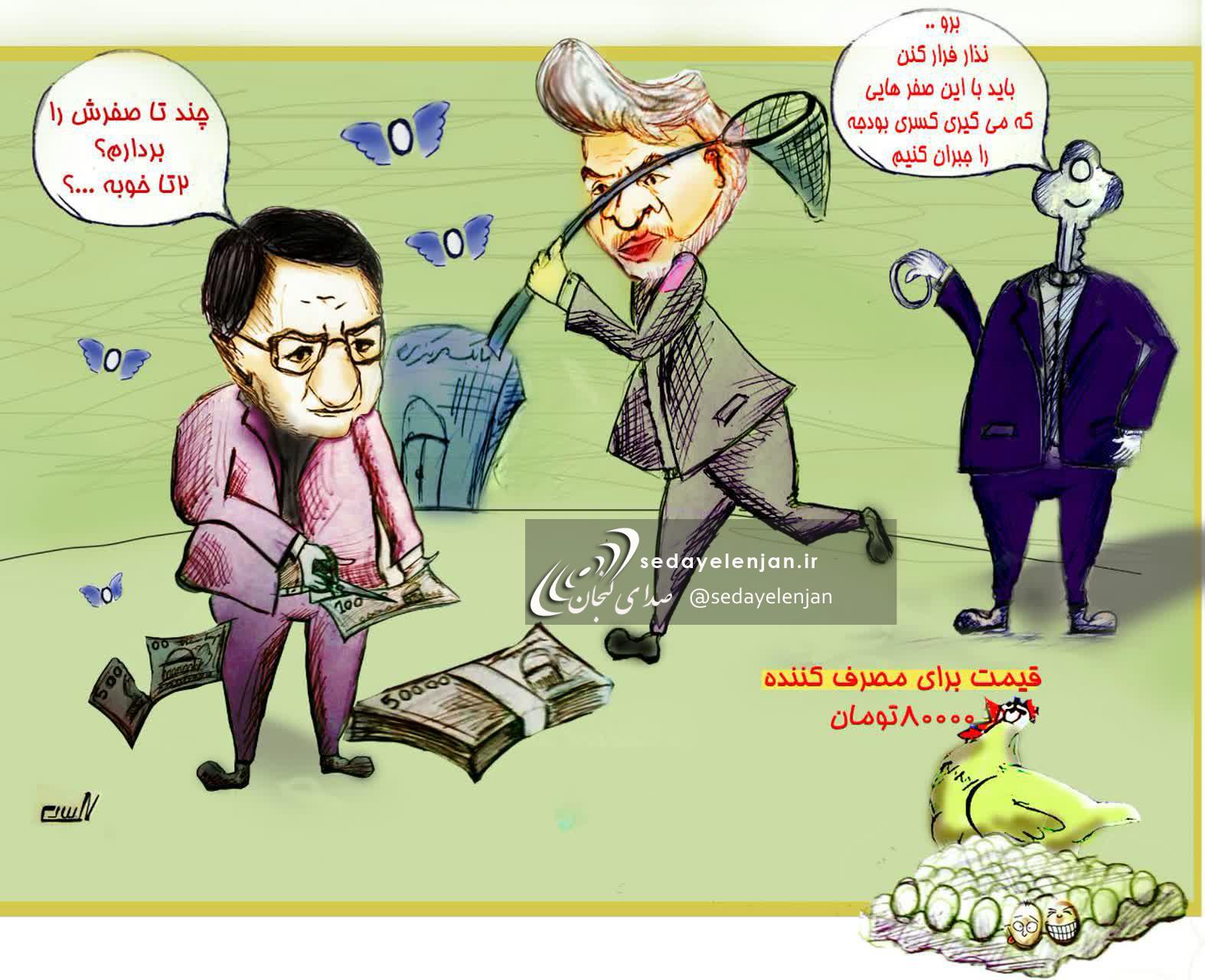 کاریکاتور حذف چهار صفر از پول