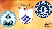 دانشگاه علوم پزشکی اصفهان دانشگاه صنعتی اصفهان دانشگاه اصفهان صاحب نیوز