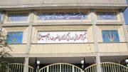 بیمارستان امام حسین اصفهان
