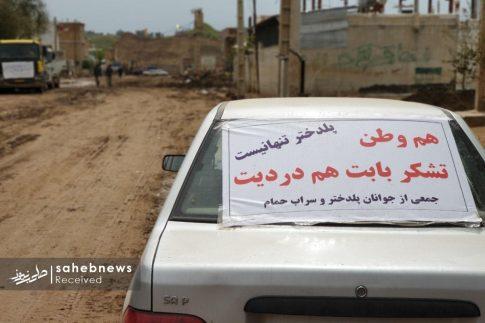 تشکر دست نوشته مردم سیل زده از سپاه (4)