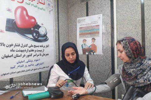 کنترل فشار خون (3)