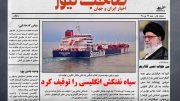 اخبار 1- توقیف نفتکش - صاحب