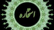 com.omidiyeh.estekhareh_512x512