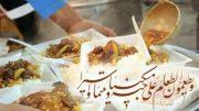 اطعام عید غدیر