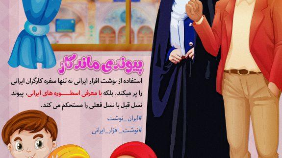 نوشت افزار ایرانی