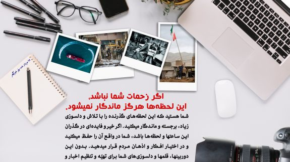17 - روز خبرنگار