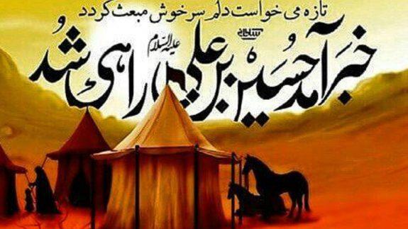 کاروان_امام_حسین
