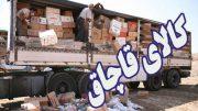 کشف+کالای+قاچاق+در+خوزستان
