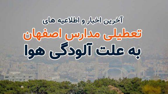 تعطیلی-مدارس-اصفهان