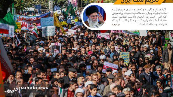 رتکریم ملت ایران