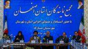 مجمع نمایندگان اصفهان (12)