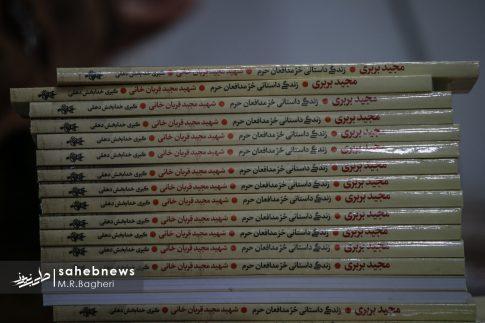 نمایشگاه کتاب اصفهان (10)