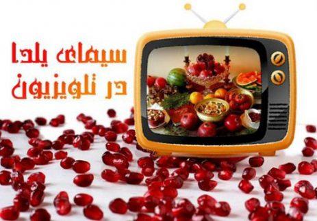 برنامه_های-تلویزیونی-شب-یلدا-1-500x349