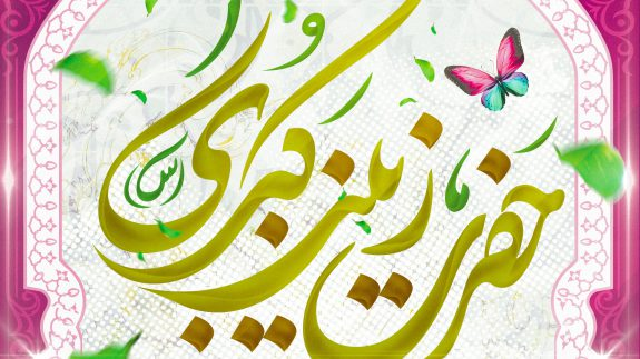 حضرت زینب - Copy