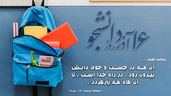 روز دانشجو
