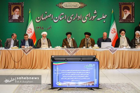 شورای اداری اصفهان (10)