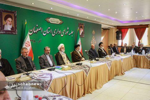شورای اداری اصفهان (23)