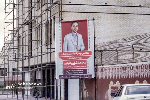 تبلیغات انتخابات مجلس (27)