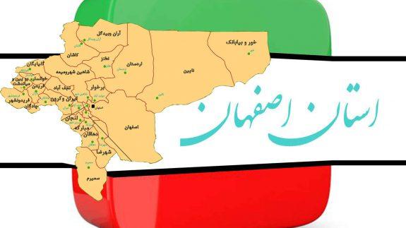 در انتخابات مجلس استان اصفهان 19 نما