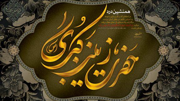 Shahadat Hazrat Zeynab